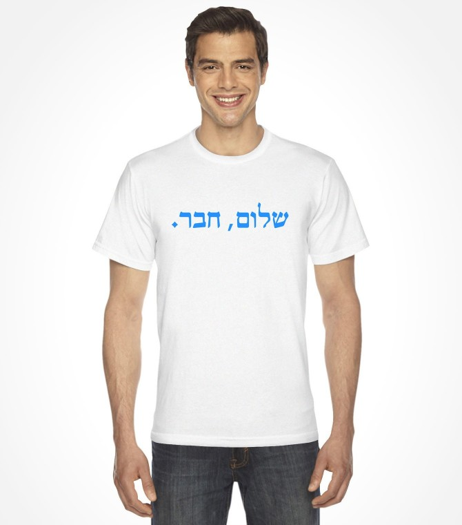 Shalom Haver Israel Hebrew Shirt