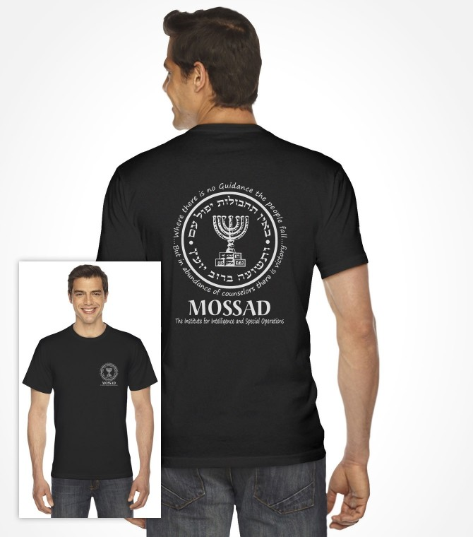 Mossad - Israel Special Operations Shirt