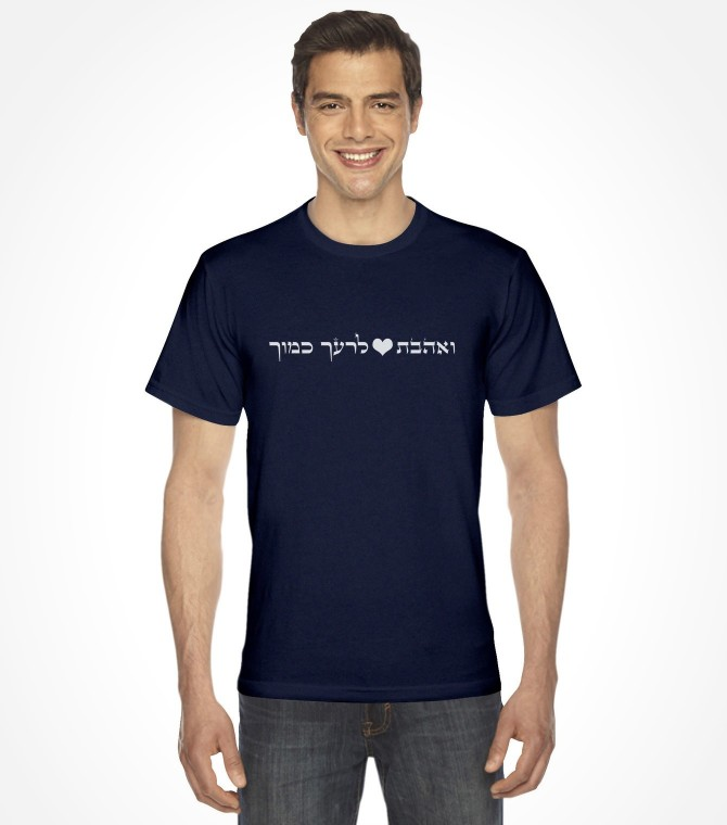 """Love Thy Neighbor As Thyself"" Jewish Hebrew Shirt"