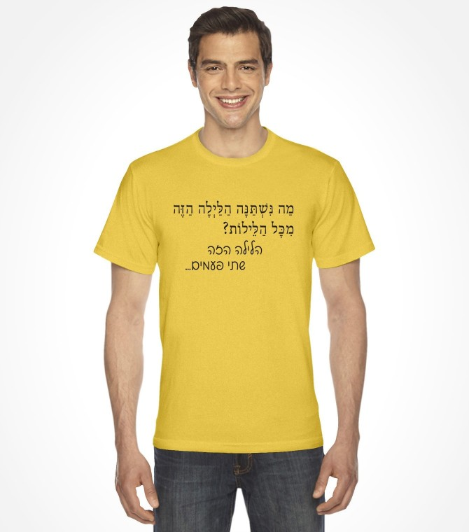 Ma Nishtana? Jewish Passover Hebew Shirt