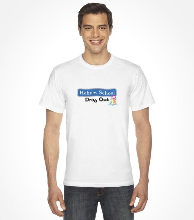 Hebrew School Drop Out! Funny Jewish Shirt