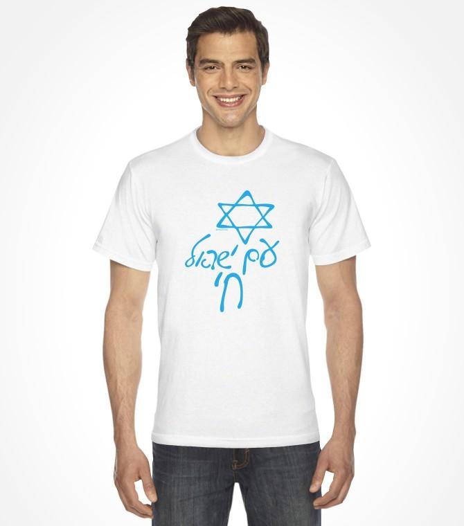Am Israel Chai Hebrew Graffiti Shirt