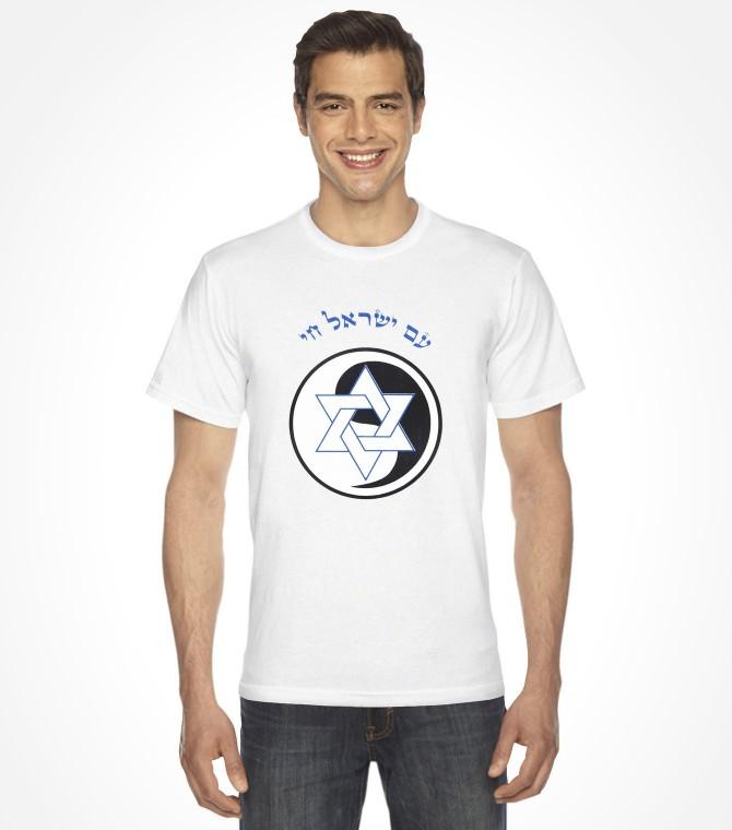 Am Israel Chai - Ying Yang Hebrew Shirt