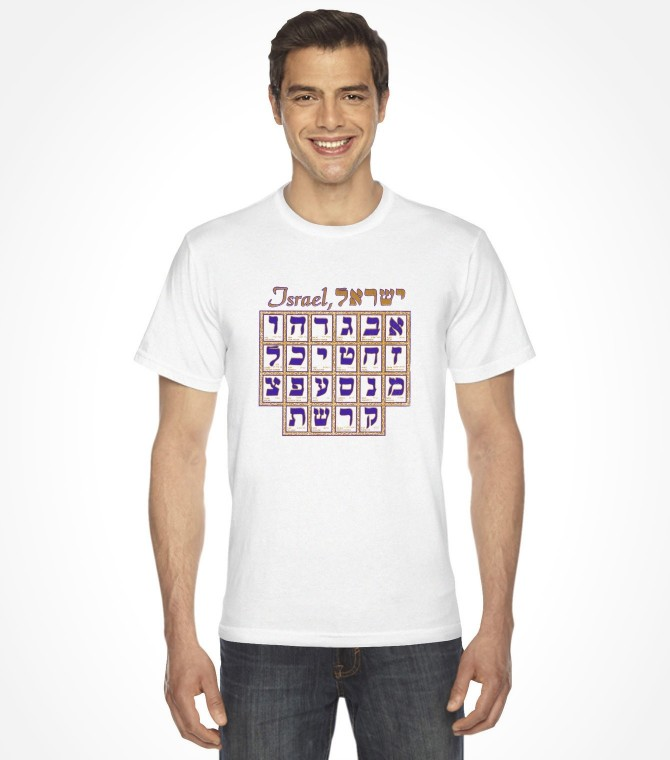 Cities in Israel Hebrew Shirt