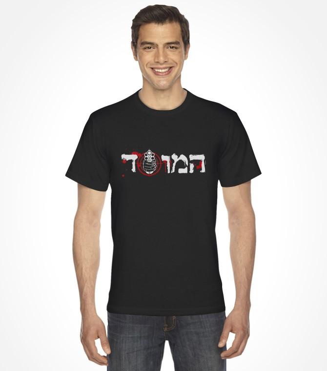 Israel Mossad Hebrew Shirt