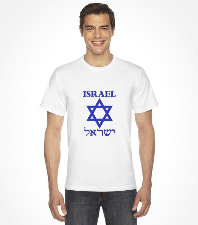 Israel Hebrew Star of David Shirt