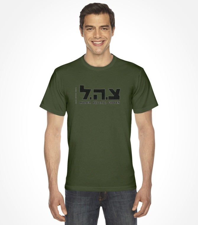 ZAHAL - Israel Defense Forces Shirt