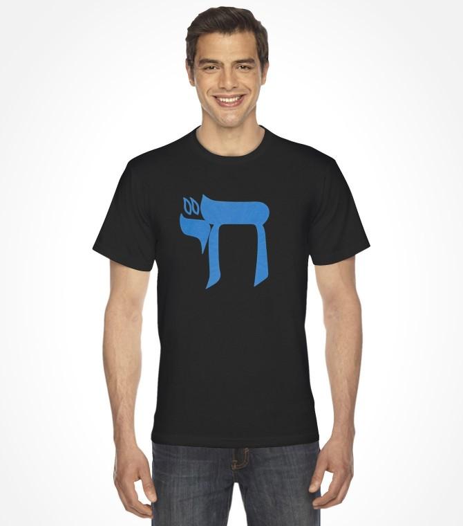 """Israel """"Chai"""" Jewish Hebrew Shirt"""