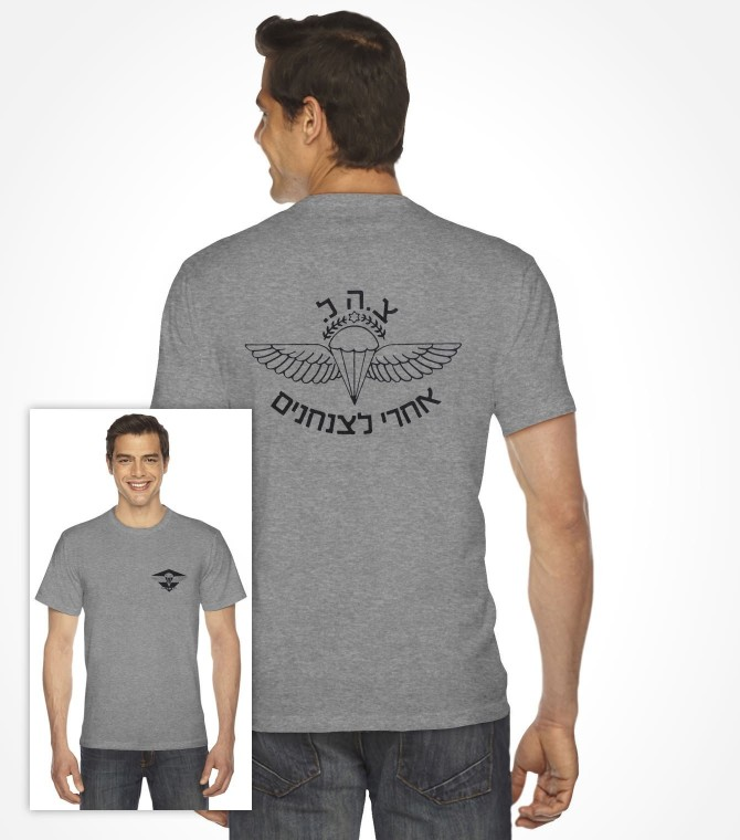 Airborne Commandos Vintage Hebrew IDF Shirt