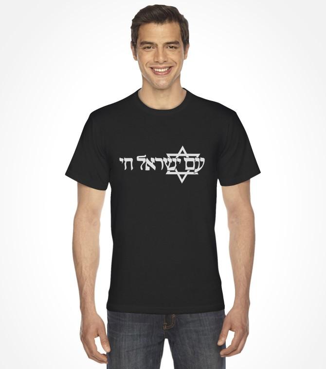 'Am Israel Chai' Hebrew Star of David Shirt