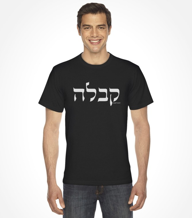 Kabbalah Hebrew Shirt