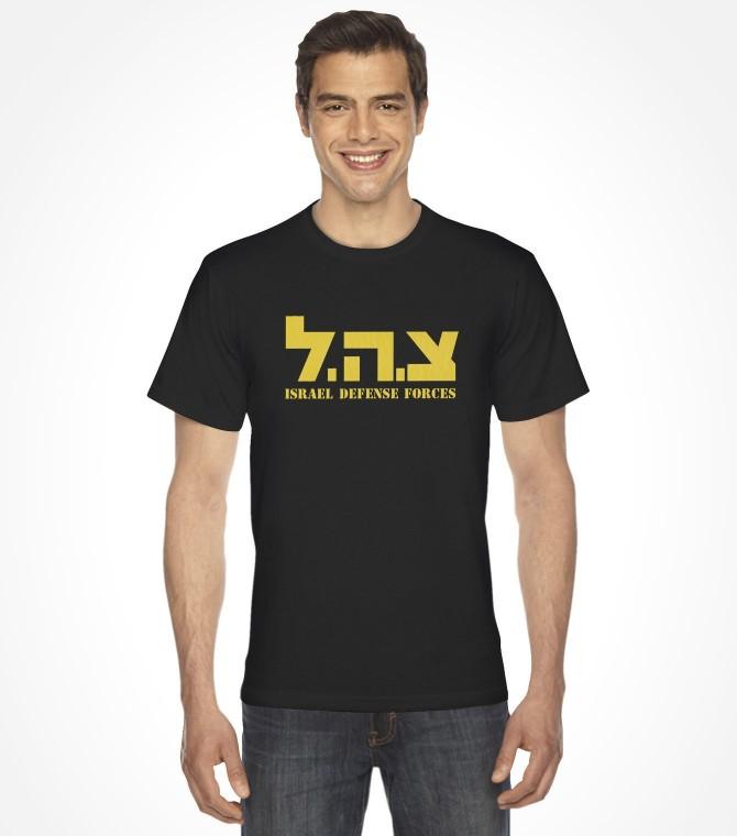 Tzahal Israel Army IDF Hebrew Shirt