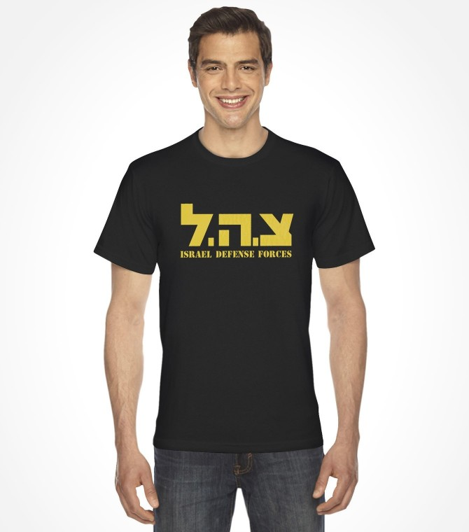 "Israel Army ""Tzahal"" Hebrew IDF Shirt"