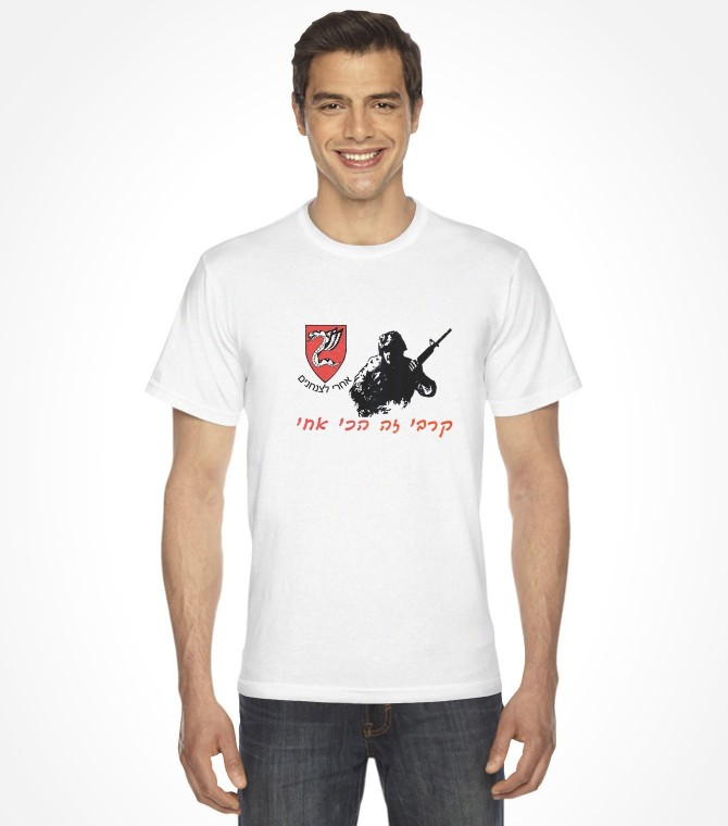 "IDF Paratroopers ""Kravi ze Hachi Achi"" Hebrew Shirt"