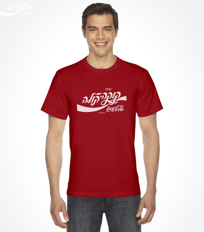 Israel Hebrew Coca-Cola Shirt