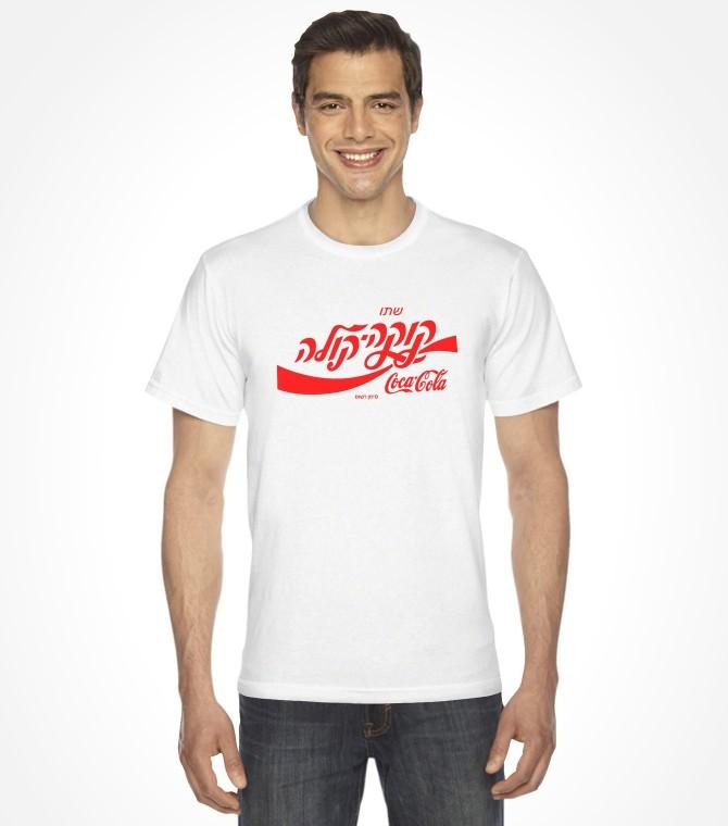 Vintage Israel Icon - Hebrew Coca-Cola Logo Shirt