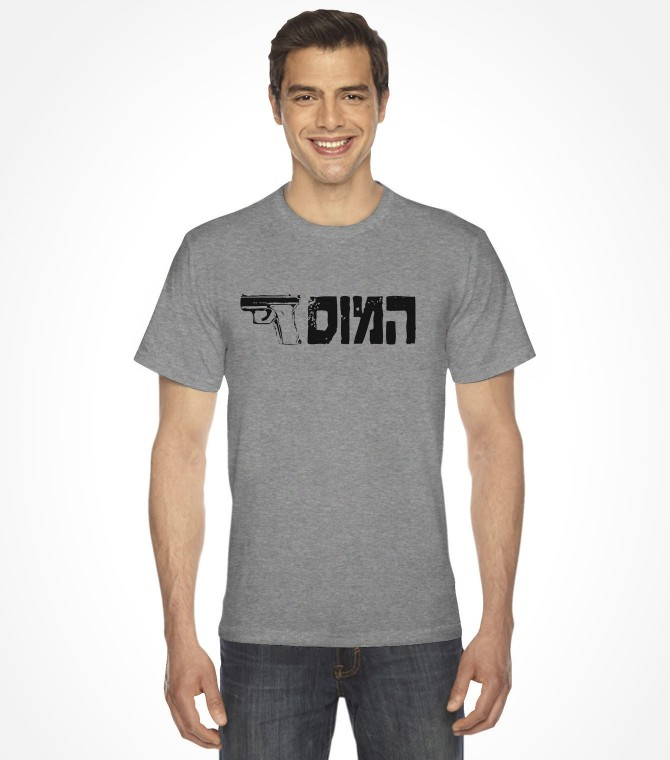 The Mossad - Hebrew Shirt