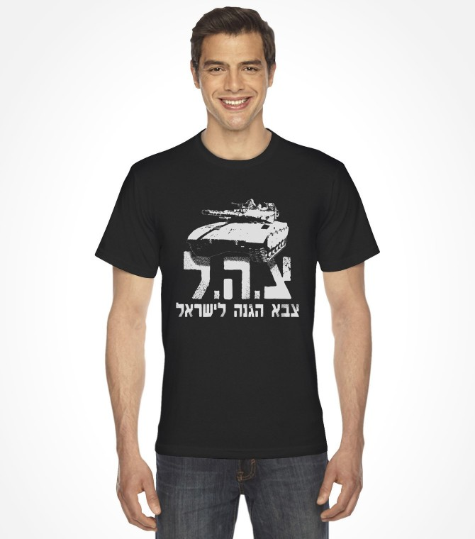 IDF Israel Army Hebrew Shirt