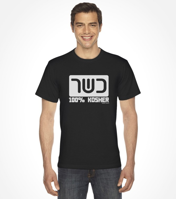 Kosher Israel Hebrew Shirt