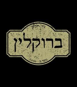 Brooklyn Hebrew Shirt
