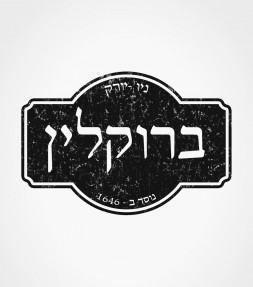 Brooklyn - Retro Vintage Hebrew Shirt