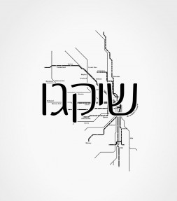 Chicago Subway Map in Hebrew Letters Shirt
