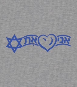 I Love Israel Hebrew Shirt