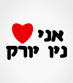 I Love New York Hebrew Shirt