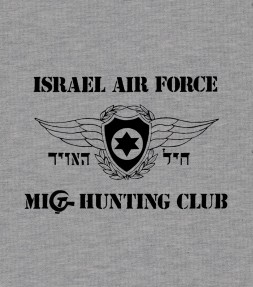 Israel Air Force - MIG Hunting Club Shirt