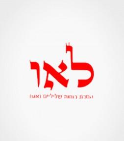 Lamed Alef Vav - Hebrew Kabbalah Shirt