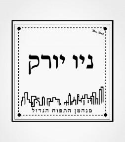 New York City Hebrew Shirt