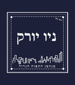 """New York City """"The Big Apple"""" - Hebrew Letters Shirt"""