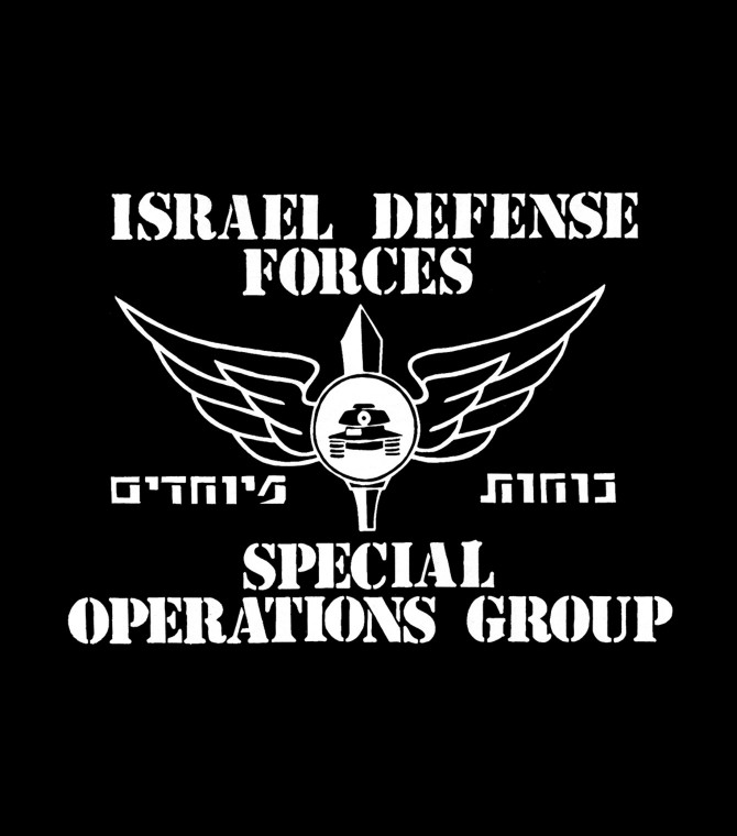 Israel Defense Forces Special Operations Shirt - Israeli-T
