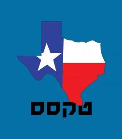Texas Hebrew Shirt
