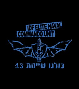 Shayetet 13 - IDF Elite Naval Commando Shirt