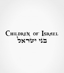 Children of Israel Hebrew Shirt