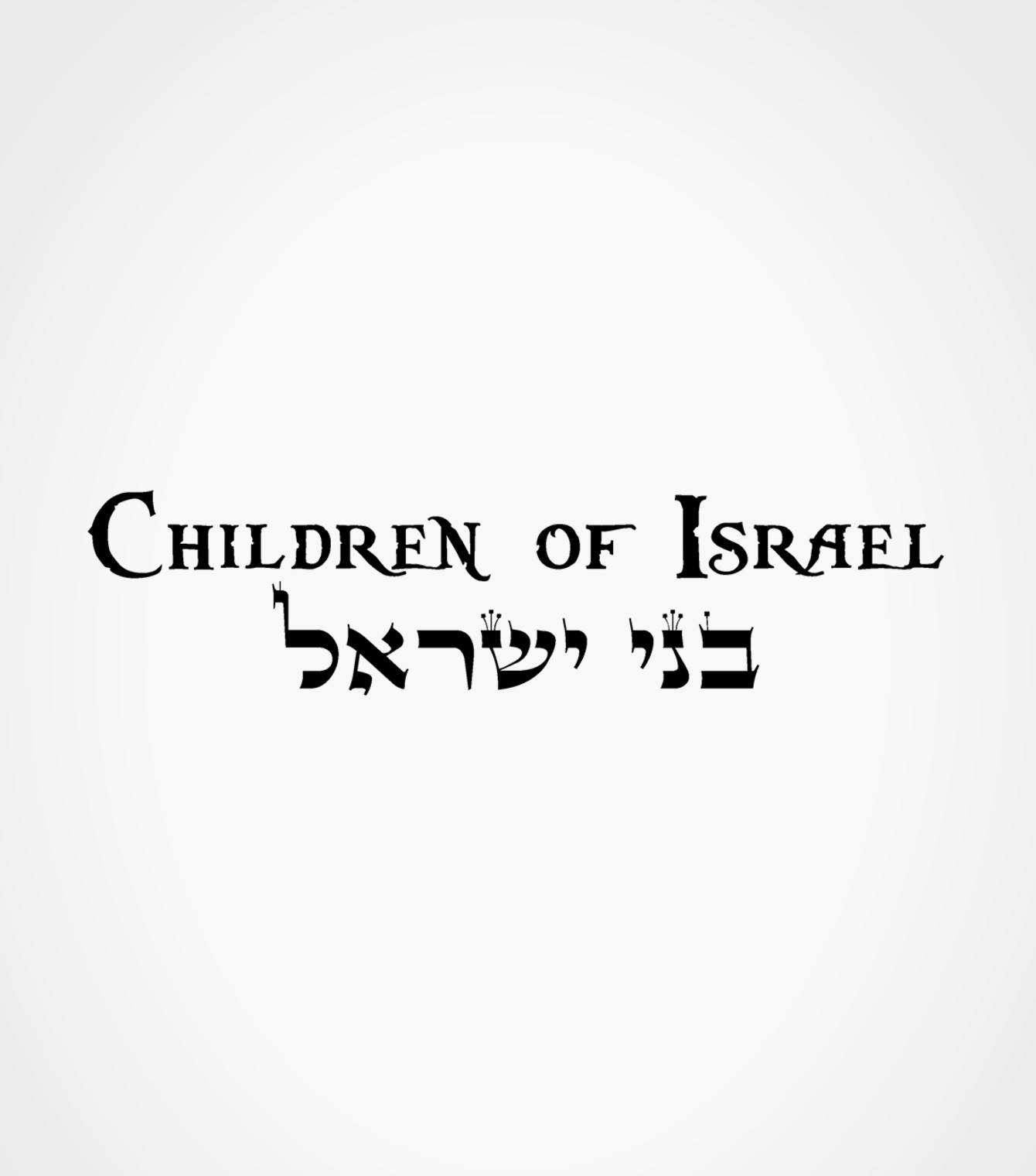 children of israel Myths and legends are fine as stories for children the arab claim to the land of israel rests entirely the arab people are not the children of ishmael.