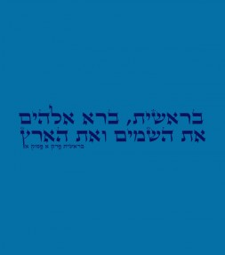 Genesis: Bereshit - Jewish Hebrew Torah Shirt