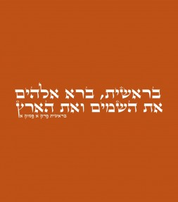 """""""In the Beginning"""" - Hebrew Bible Quote Shirt"""