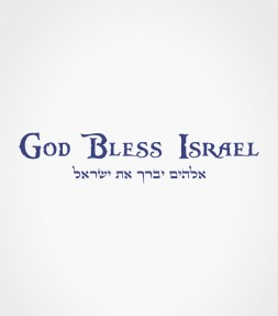 God Bless Israel - Hebrew Shirt