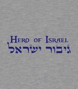"Hebrew ""Hero of Israel""  Shirt"