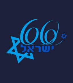 Israel 66 Hebrew Shirt
