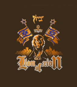 Lion Of Zion Israel Shirt