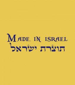Made In Israel Hebrew Shirt
