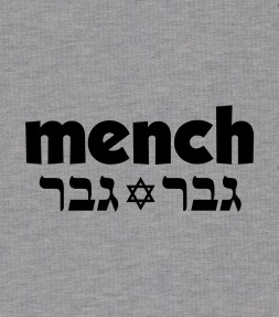 """Funny Jewish Yiddish Slogan for """"Real Men"""" Hebrew Shirt"""