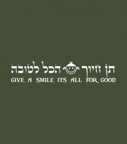 Give a Smile Jewish Hebrew Shirt