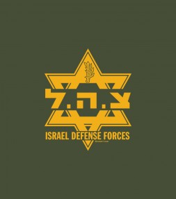 IDF Star of David Hebrew Shirt
