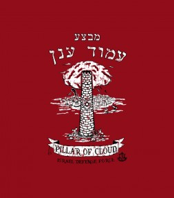 Operation Pillar of Cloud Hebrew IDF Shirt