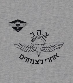 Airborne Commandos Vintage Hebrew IDF Shirt