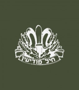 Intelligence Corps Vintage IDF Hebrew Shirt